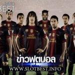 ข่าวฟุตบอล เวทีลาลีกา สเปน ฤดูกาล 2020 ทีมใดจะยืนอยู่บนสังเวียนได้นานที่สุด